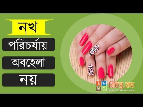 নখ-পরিচর্যায়-অবহেলা-নয় - Nails Protection Tips - Bangla Health/Beauty Tips