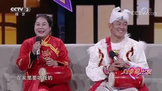 [向幸福出发]腰鼓舞出别样人生 携手爱妻脱贫致富| CCTV综艺 - YouTube