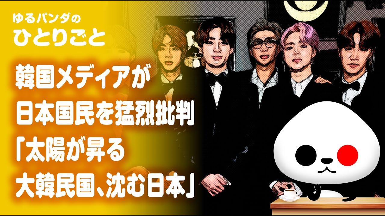 ひとりごと「Kメディアが様々な分野における日本との比較を特集」