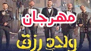 مهرجان السبقانه كسبانة  بشكل تانى 8D ضع السماعات فى اذنك وعيش