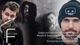 РЭП ДАЙДЖЕСТ: MiyaGi и Эндшпиль на Black Star, Хованский vs. Noize MC и др