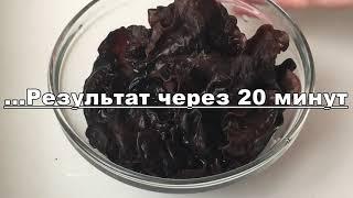 Как готовить Древесный гриб Муер/ how to cook Auricularia auricula