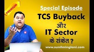 TCS Buyback & Signals for IT Sector ? | क्या बायबैक करना ठीक है? | www.sunilminglani.com