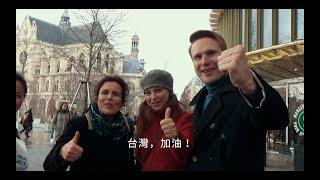 法國人怎麼看台灣?是主權國家,還是中國的一部分?What do the French think of Taiwan? Eng Sub