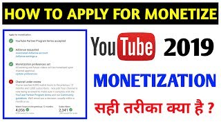 How To Apply For Monetization 2019 || How To Apply For Monetization On YouTube