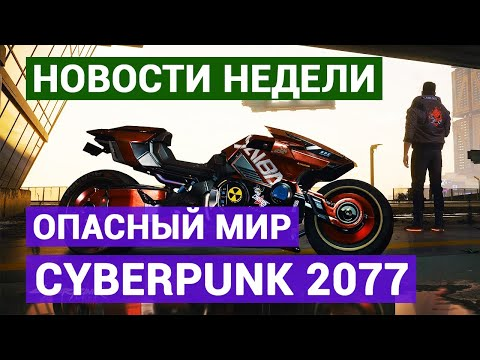 Жестокие пустоши в Cyberpunk 2077 - GAME NEWS [03.08.19] VGTimes