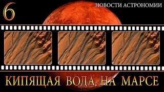 Кипящая вода на Марсе - Топ 3 новости астрономии