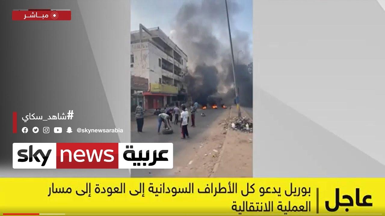 السفارة الأميركية في الخرطوم تدعو لسماح الحكومة الانتقالية التي يقودها المدنيون بمواصلة عملها |#عاجل  - نشر قبل 51 دقيقة