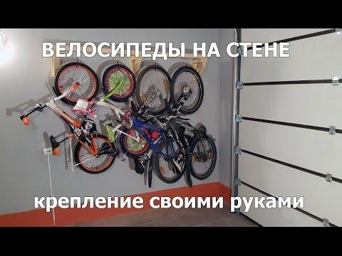 Велосипеды на Стене. Крепление 4х велосипедов на стене в гараже. Wall mount bike.