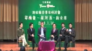施政報告青年研討會 - 花絮