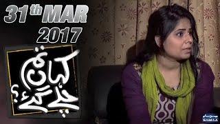 Bari Behen | Kahan Tum Chale Gae | SAMAA TV | 31 Mar 2017