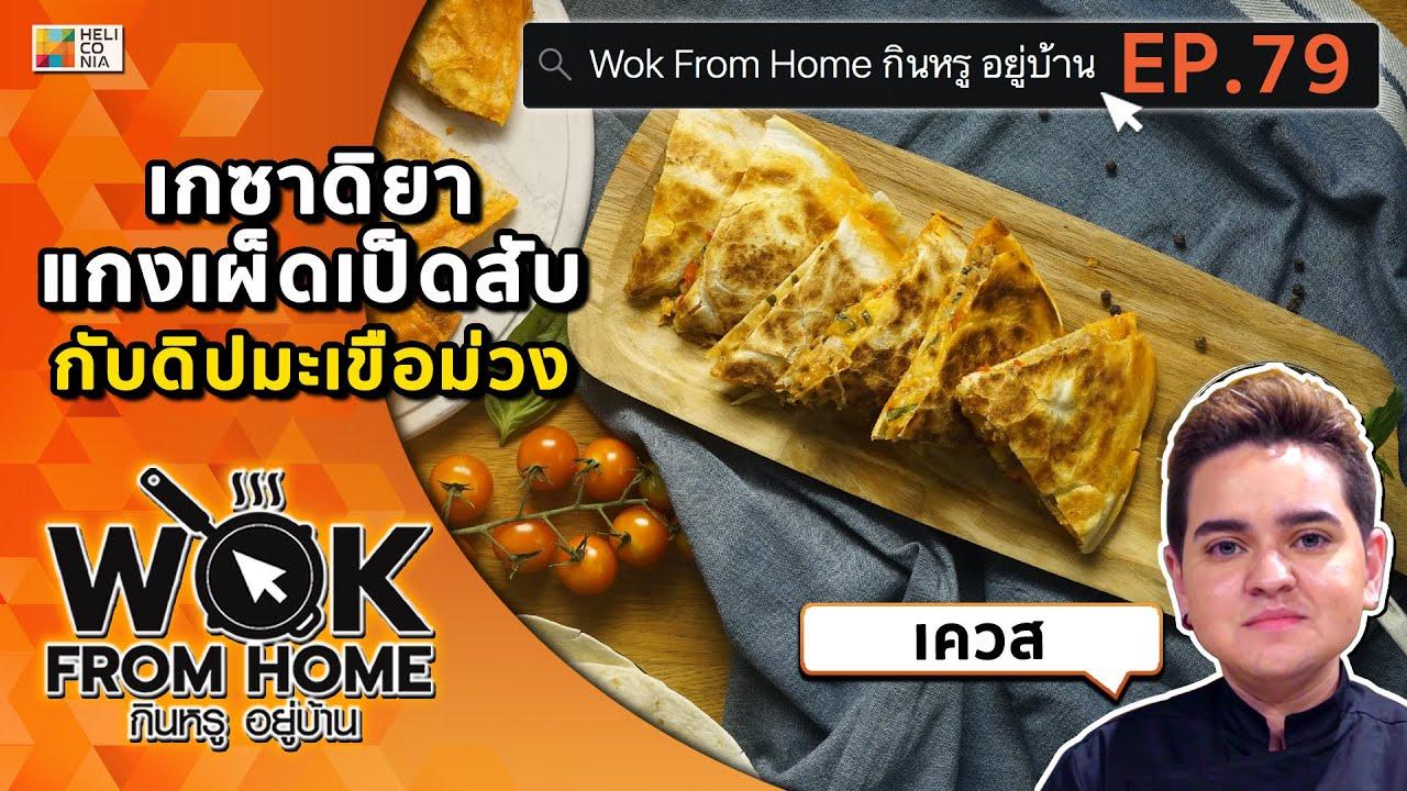 """อร่อยครบรส! """"เกซาดิยาแกงเผ็ดเป็ดสับกับดิปมะเขือม่วง"""" by เควส Wok From Home EP.79"""