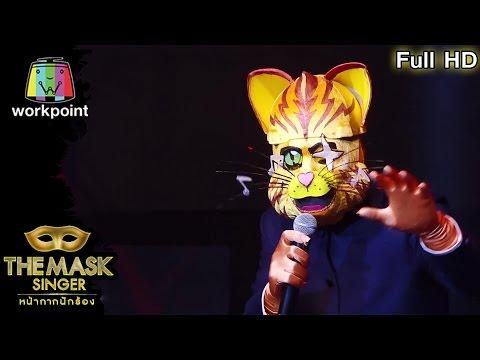 กัญชา - หน้ากากแมวตาเดียว   THE MASK SINGER หน้ากากนักร้อง