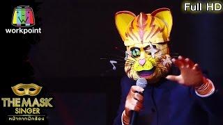 กัญชา - หน้ากากแมวตาเดียว | THE MASK SINGER หน้ากากนักร้อง