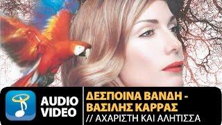Δέσποινα Βανδή  ft.  Βασίλης Καρράς - Αχάριστη Κι Αλήτισσα (Official Audio Video HQ)