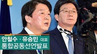 안철수·유승민 대표, 통합공동선언발표 - 생중계