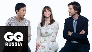 Актеры фильма «Изгой-один: Звездные войны. Истории» гуглят сами себя