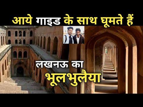 भूलभुलैया || LUCKNOW ||  बड़ा इमामबाड़ा | turist guide | Bhool Bhulaiya in Lucknow || Monty Vlogs