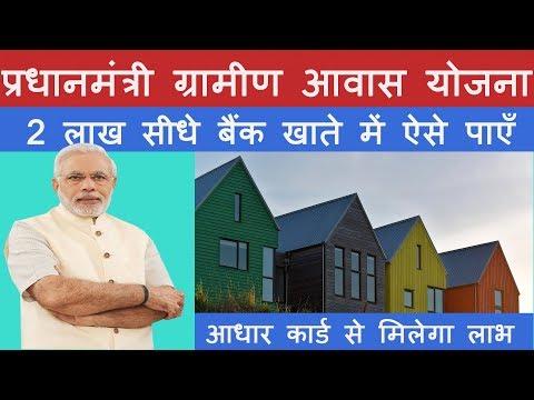 Pradhan Mantri Awas Yojana Gramin का लाभ कौन कैसे कहाँ से ले सकता है  Get Full Benefit of Rs 2 Lakh  Mp3