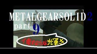 スニーキングミッション メタルギアソリッド2 サンズ・オブ・リバティ実況プレイpart9 thumbnail