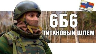 6Б6 Титановый армейский шлем России  | ОБЗОР ШЛЕМА