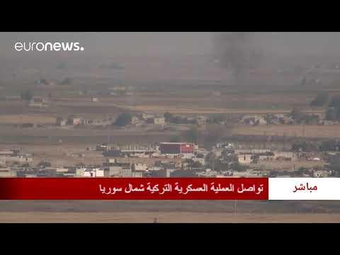 تواصل العملية العسكرية التركية ضد الأكراد في شمال سوريا  - نشر قبل 2 ساعة