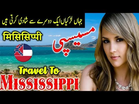 Travel to Mississippi |Full Documentary and History About Mississippi In Urdu & Hindi| مسیسپی کی سیر