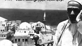 موطني موطني -من ذاكرة فلسطين-