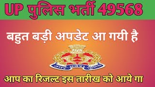 UP police result 49568, up police result, up police new update