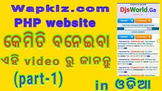website-kemiti-baneiba-download-music-site-how-to-create-php-website-part-1
