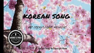 Milk tea   초콜렛군 오렌지 양 Korean Song No Copyright Music