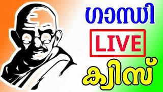 ഗാന്ധി ക്വിസ് LP / UP | Gandhi Quiz Malayalam | Gandhi Quiz LP / UP | Gandhi Jayanthi Quiz 2020 |