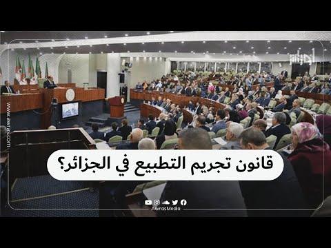نواب في المجلس الشعبي الوطني يقترحون قانونا يجرّم التطبيع مع الصهاينة.. هل سيرى النور قريبا؟