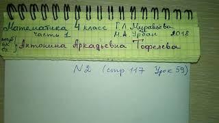 №2 стр 117 Урок 59 ответы на задачи по математике 4 класс
