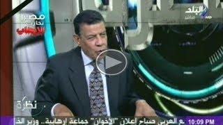 فقرة اللواء محمود خلف  فى برنامج نظرة