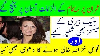 Reham khan taking about black barry messages || Reham khan Book