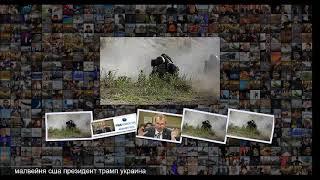 В США объяснили приостановку помощи Украине