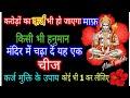 करोड़ों का कर्ज भी हो जाएगा माफ जो किसी भी हनुमान मंदिर में चढ़ा दें यह एक छोटी सी चीज Karj se mukti