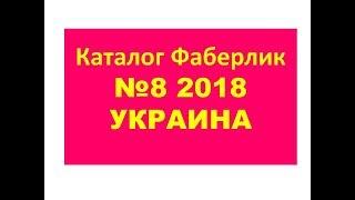видео Фаберлик каталог 16 2018 года смотреть и листать все страницы бесплатно Россия