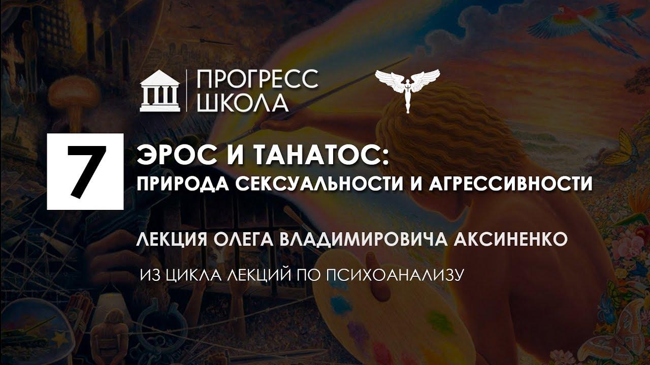 Олег Аксиненко — Эрос и Танатос: природа сексуальности и агрессивности