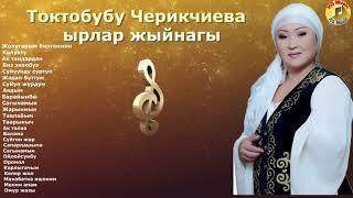 Download lagu Токтобубу Черикчиева ырлар жыйнагы,кыргызча ырлар,эн мыкты ырлар