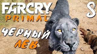 Прохождение Far Cry Primal — Часть 5: РЕДКИЙ ЧЕРНЫЙ ЛЕВ