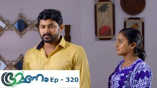 Bhramanam | Episode 320 - 08 May 2019 | Mazhavil Manorama