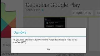 не работает Google Play Market в Крыму. Что делать? см.видео!!!!