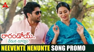 Rarandoi Veduka Chudham   Neevente Nenunte Song Promo   Naga Chaitanya, Rakul Preet