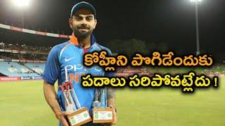 IND VS SA 6th ODI : Need A Phrase To Praise Virat Kohli | Oneindia Telugu