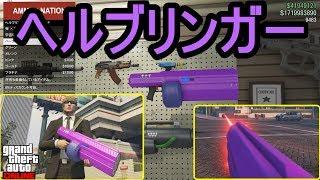 GTA5 新武器「ヘルブリンガー」レーザーサブマシンガン!チート武器!