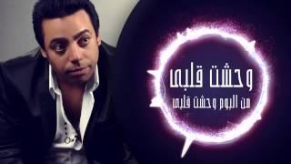 Mohamed Kamal - Wahsht Alby محمد كمال - وحشت قلبى