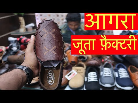 ₹2000 वाला जूता ₹200 में | AGRA SHOES MANUFACTURER | CHEAPEST SHOES FACTORY IN INDIA | ALL TYPE SHOE