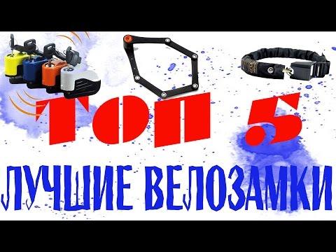 ТОП 5 для вашего велосипеда с Aliexpress\ Вело ЗАМКИ